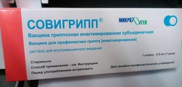 Картинка памятка грипп